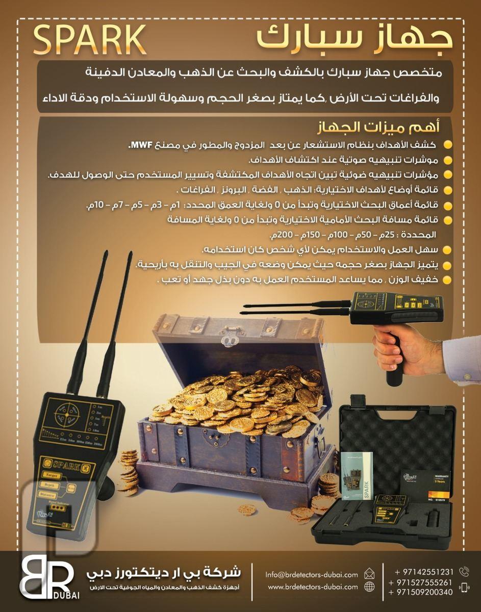 اجهزة كشف الذهب في السعودية - سبارك