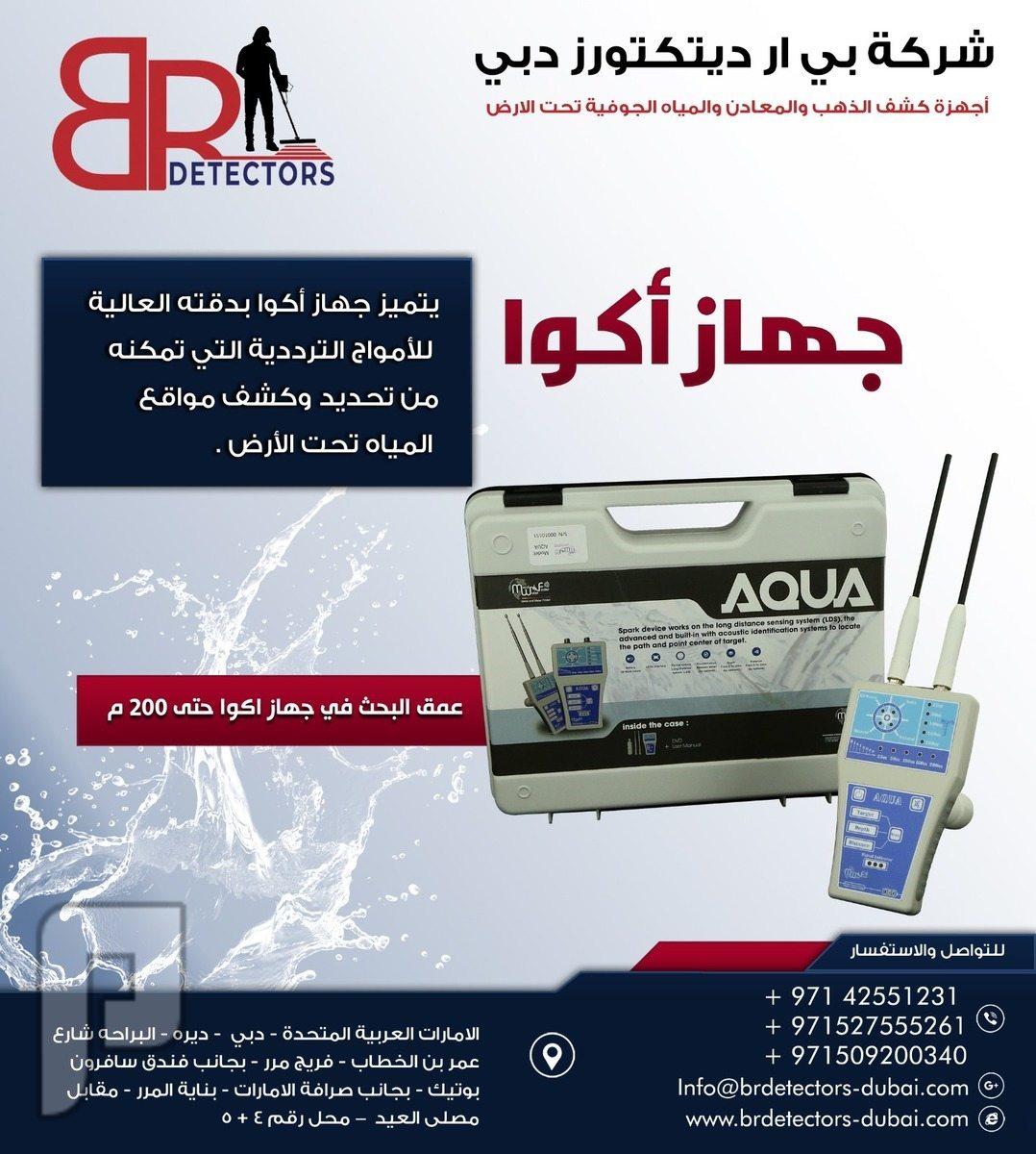 جهاز كشف المياه الجوفية في الامارات اكوا AQUA