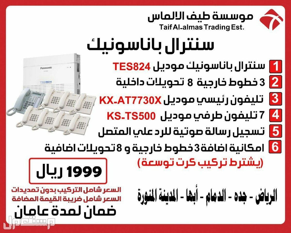 سنترال بانسونك للمنازل و الشركات توريد و تركيب 1999