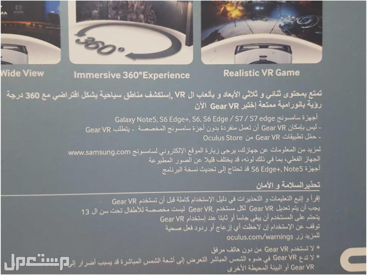 samsung Gear VR نظارة الواقع الإفتراضي