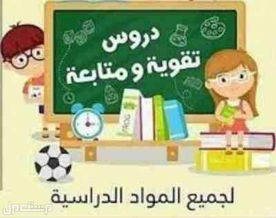 معلمة تأسيس مصرية متخصصة ابتدائي ومتوسط