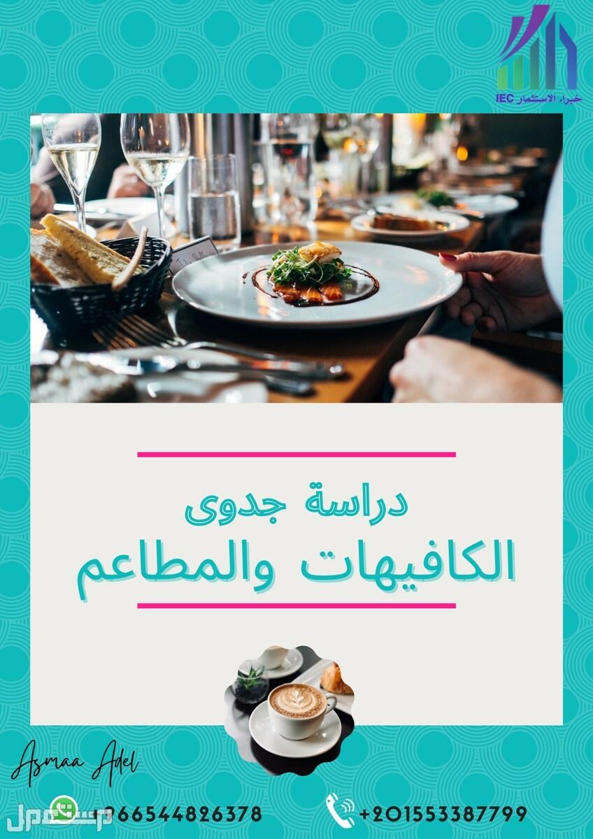 دراسة جدوى الكافيهات والمطاعم.