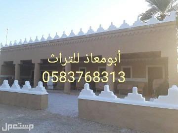 ننفذ جميع اعمال البيوت الطينية الرياض العمارية