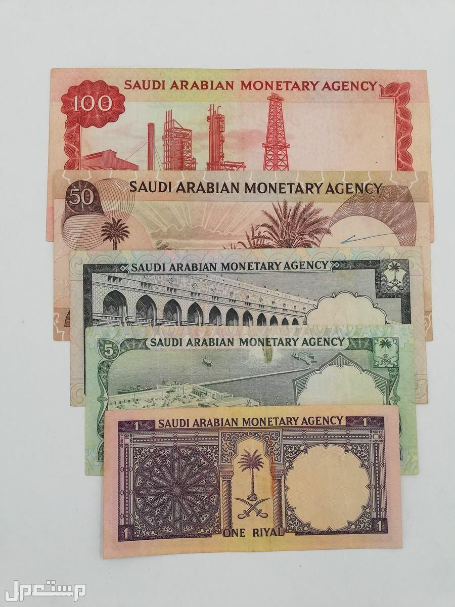 طقم كامل للعملات السعودية الورقية القديمة حد 15000