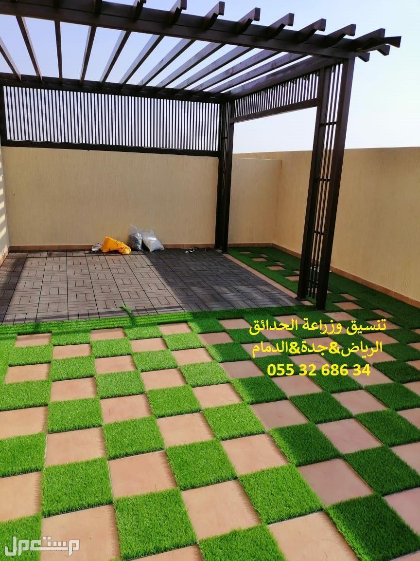 عشب صناعي عشب جداري خشب جداري مظلات حدائق منزلية اسعار ثيل صناعي اسعار عشب صناعي السريع للعشب الصناعي العشب الجداري العشب الصناعي