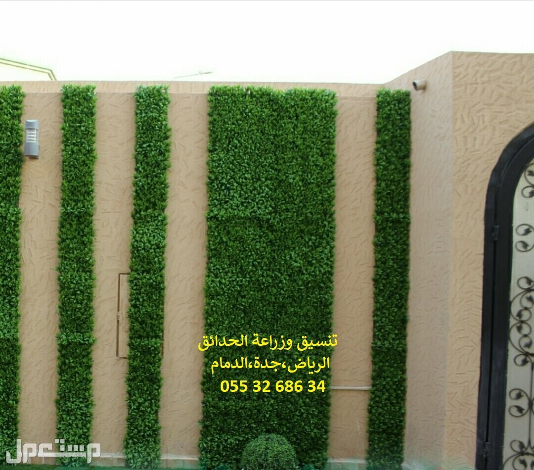 عشب صناعي عشب جداري خشب جداري مظلات حدائق منزلية العشب الصناعي بالرياض المزيني للعشب الصناعي اماكن بيع العشب الصناعي انواع العشب