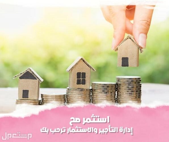 شقق للبيع في مصر بخصم 5% بمناسبة عيد الأضحى