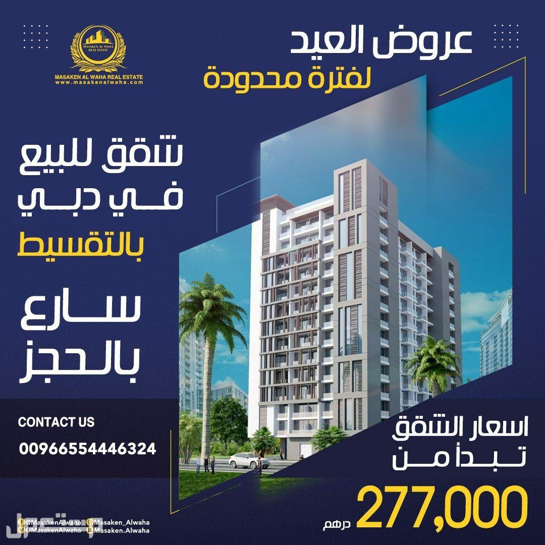 شقق للبيع في الإمارات دبي بالتقسيط حتى 4 سنوات