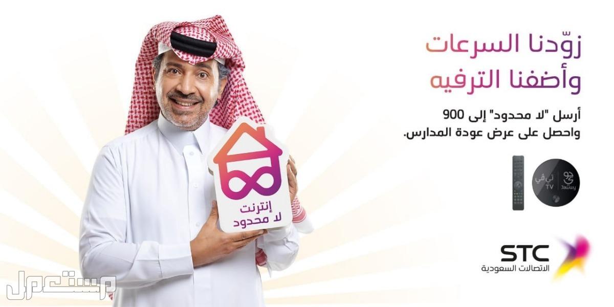 مندوب STC الياف بصريه