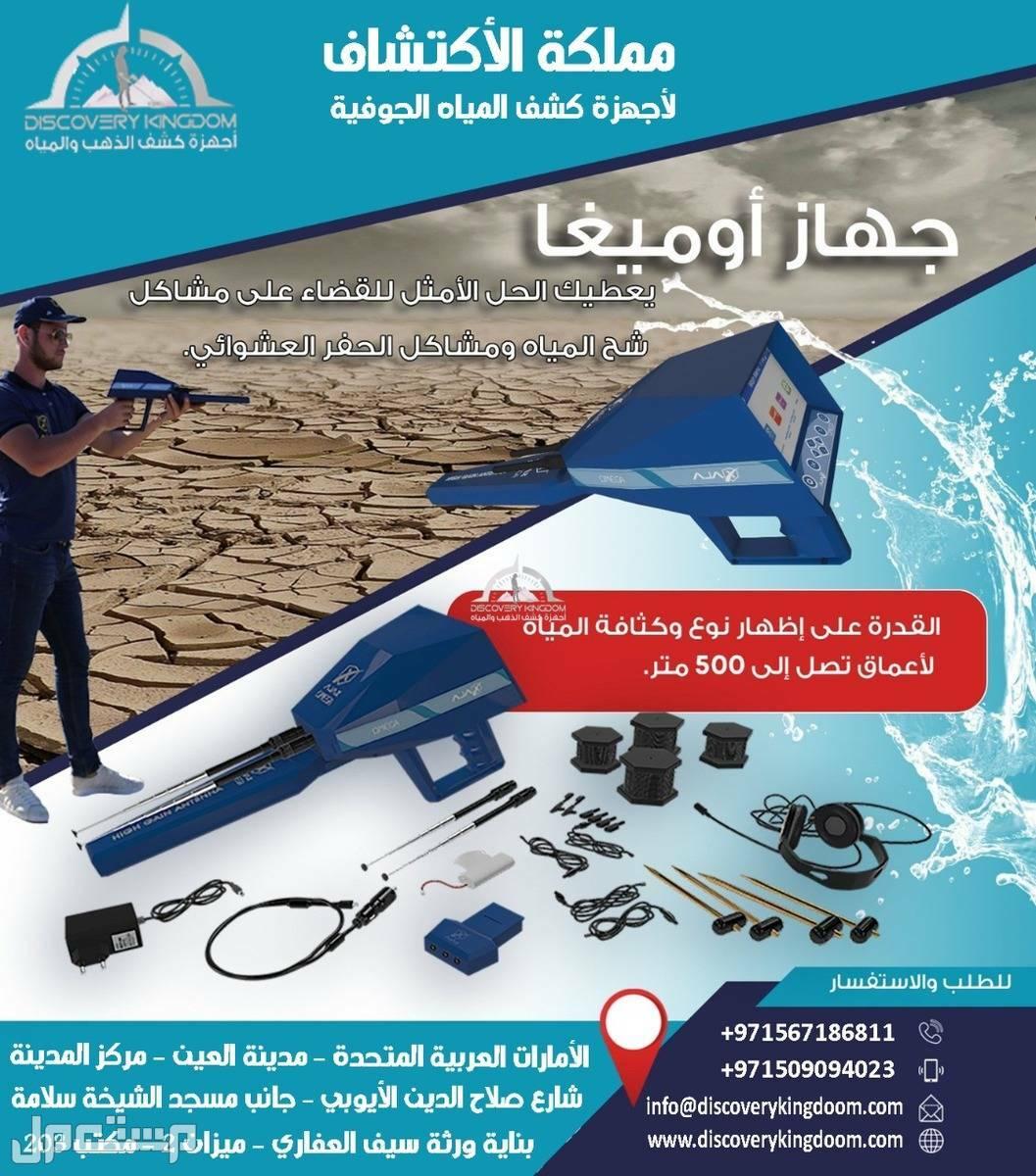 اجاكس اوميغا _ الجهاز الاول في عمان للبحث عن المياه الجوفية 2021