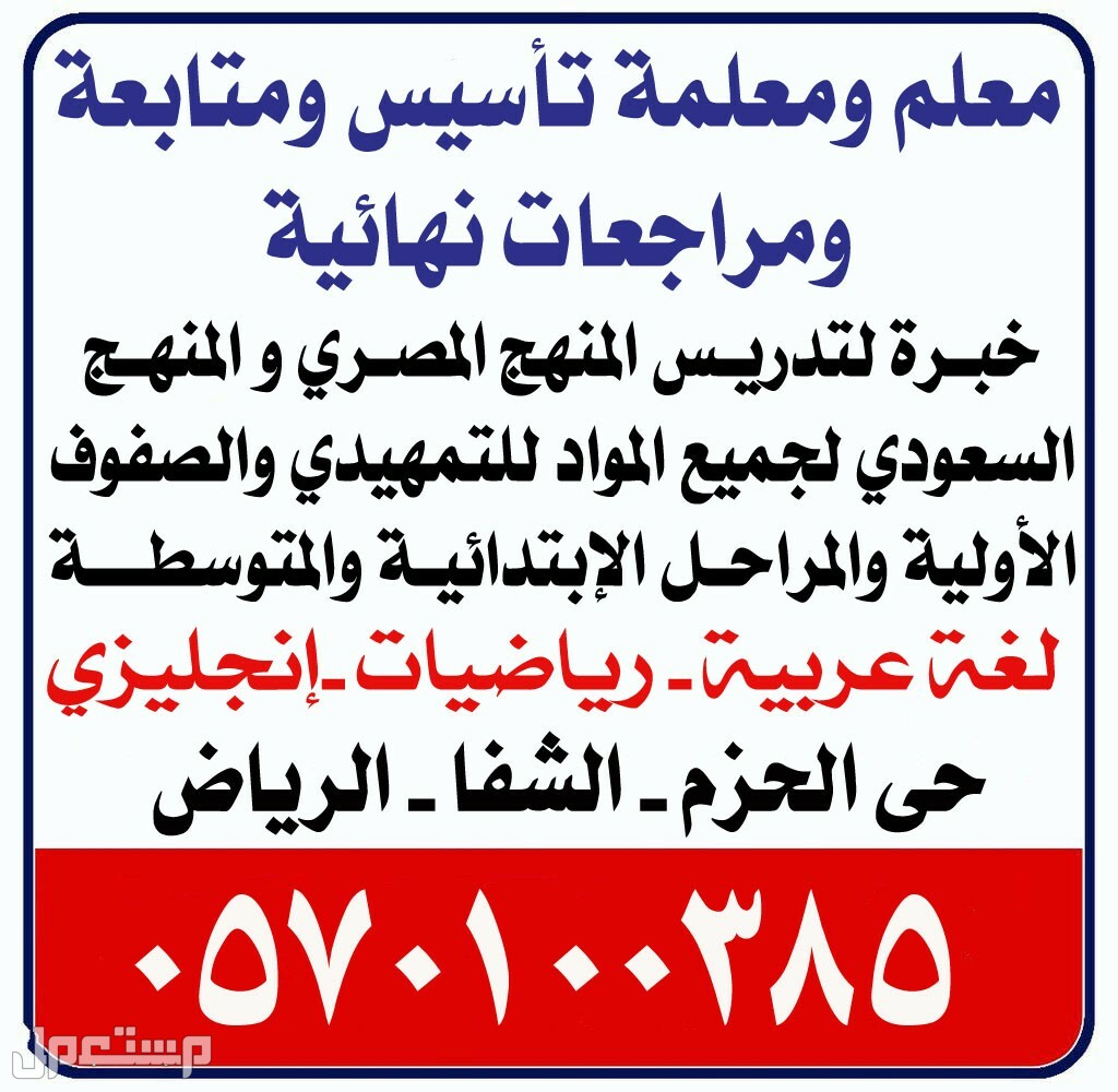 معلمة تأسيس ومتابعة بحي الحزم-الشفا-مدينة الرياض