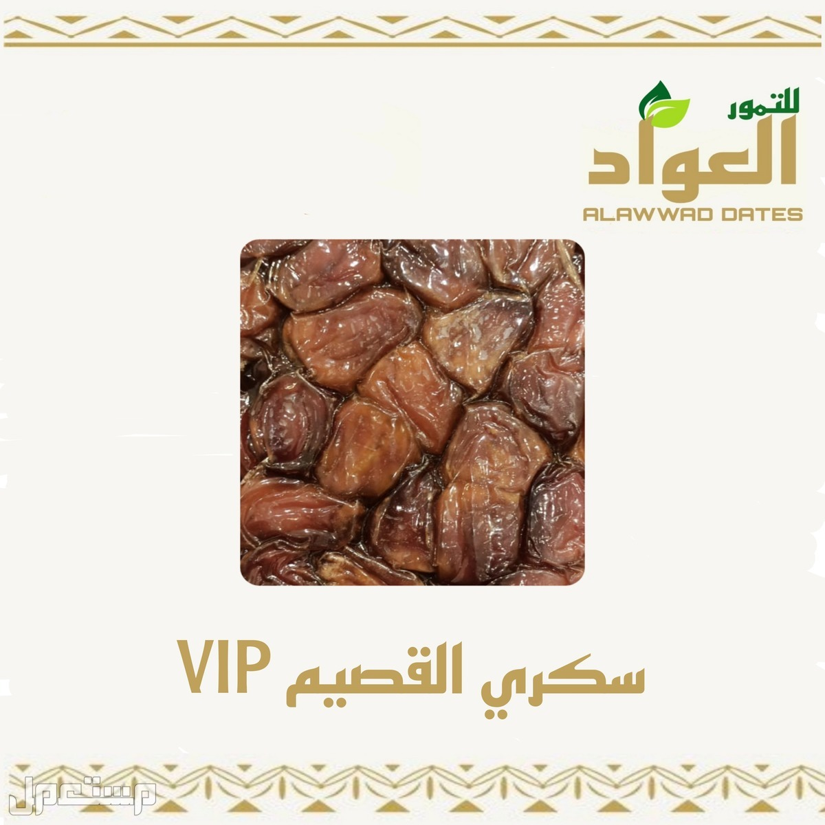العرض الحق القهوه العربية  الزعفران طبيعي محل الشهراني مخرج 14 الرياض