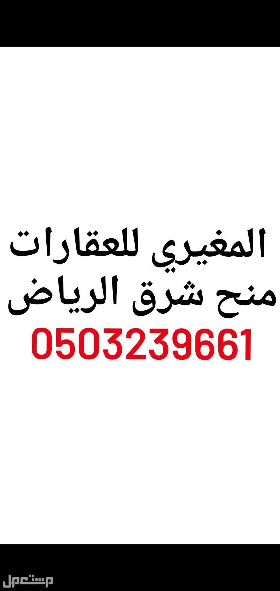 فقط 255 الف 745 متر شماليه منح شرق الرياض