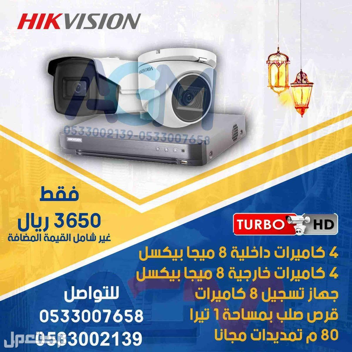عرض 8 كاميرات مراقبة 8 ميجا باعلي جودة للصورة 4K في المملكة