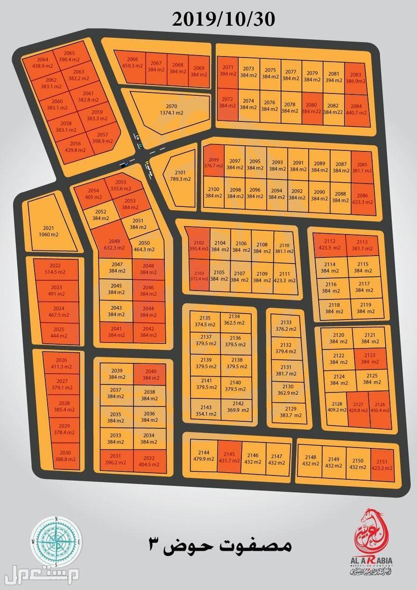 تملك أرض بالأقساط حتي 75 شهراً بسعر تنافسي ومعفاة من الرسوم