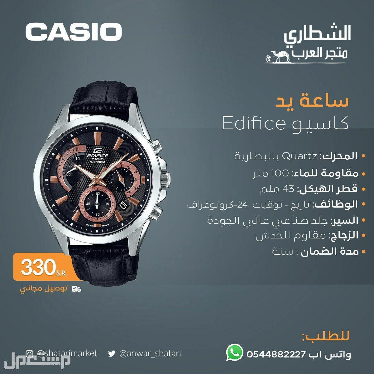 تشكيلة (2)  ساعة كاسيو - ألبا - سيكو - لورس - تايتان - أورينت -