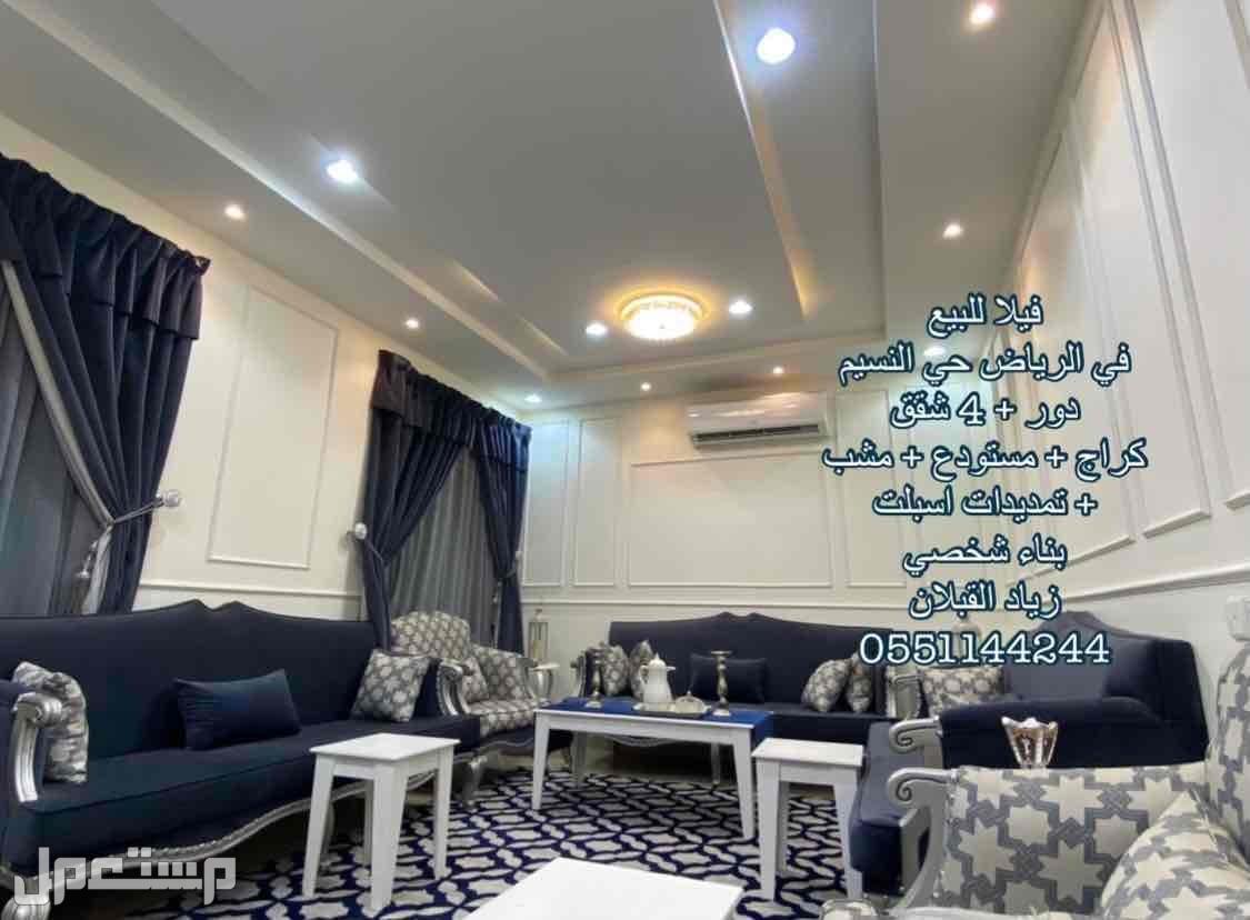 فيلا للبيع في الرياض حي النسيم دور  و 4 شقق بالاثاث