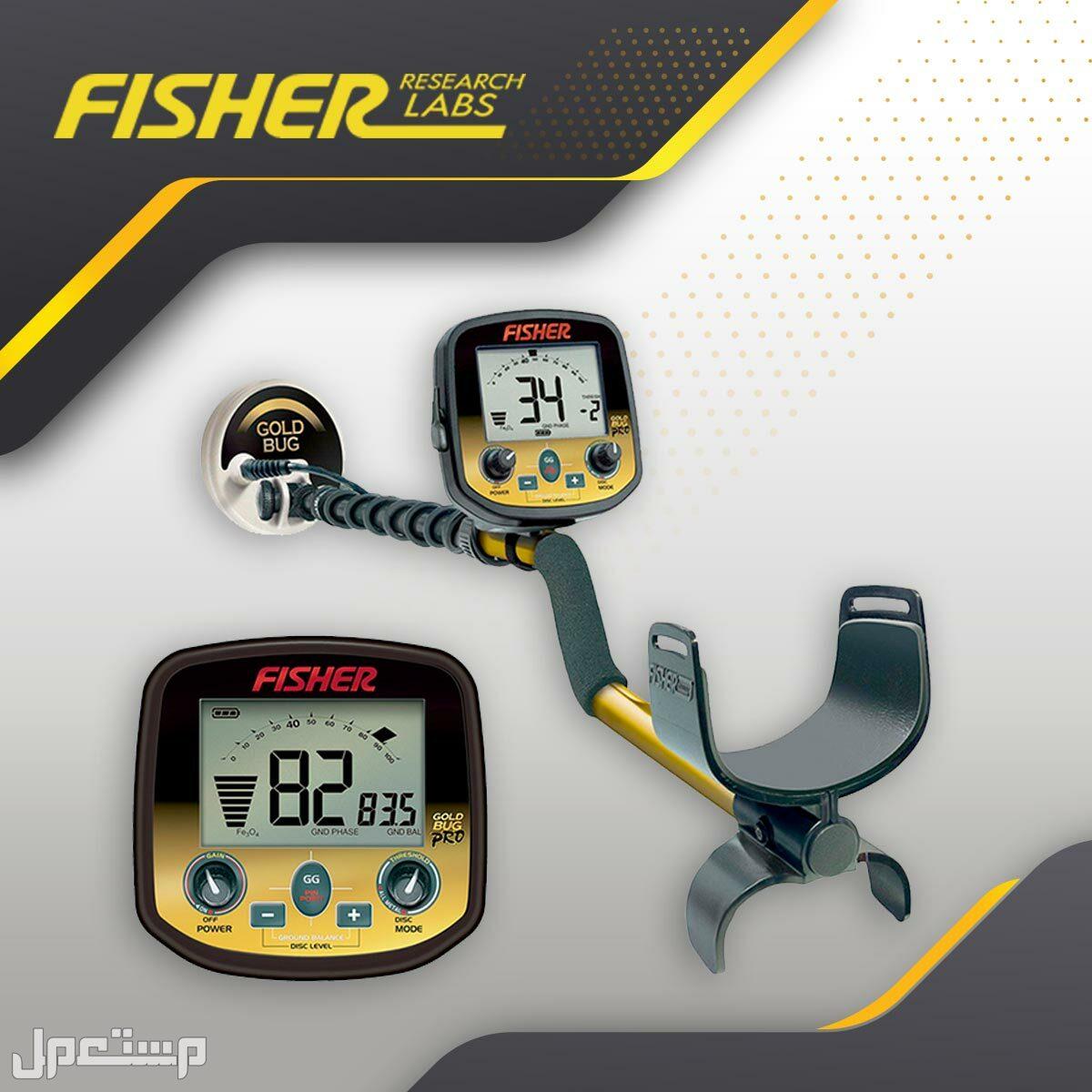 Fisher Gold bug _ الجهاز الاول للتنقيب عن الذهب الخام