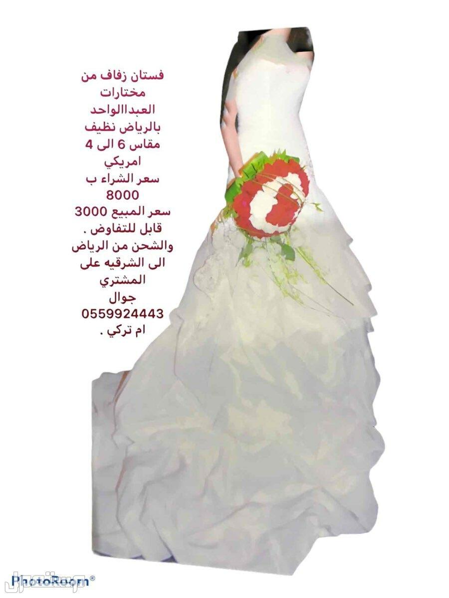 فستان زواج من مختارات العبدالواحد