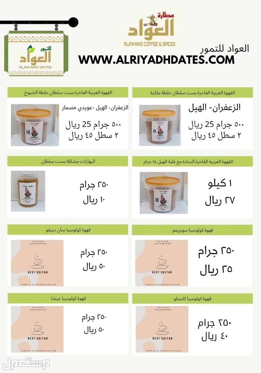الدبس التمر الصافي/ القهوة العربية الفاخرة زعفران طبيعي