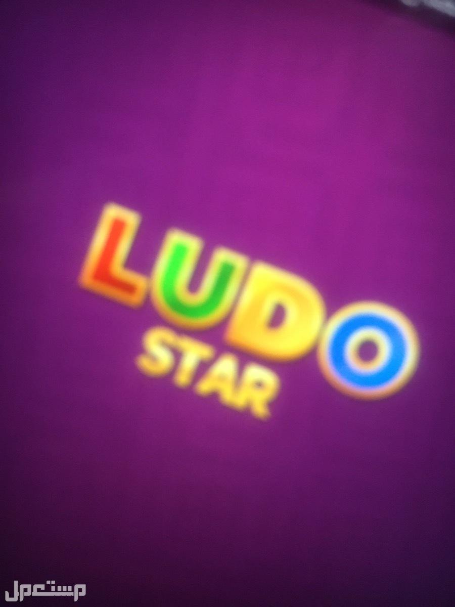 لودو ستار