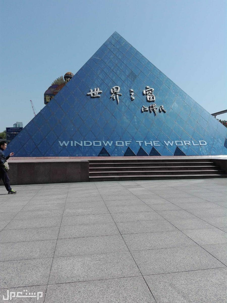 صور للبيع نافذه على العالم في الصين