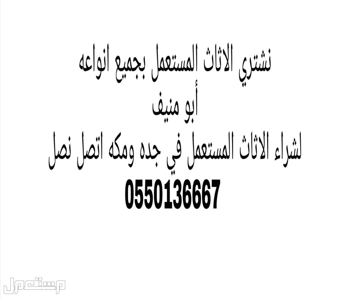 شراء الاثاث المستعمل أبو منيف لشراء الاثاث المستعمل  0550136667