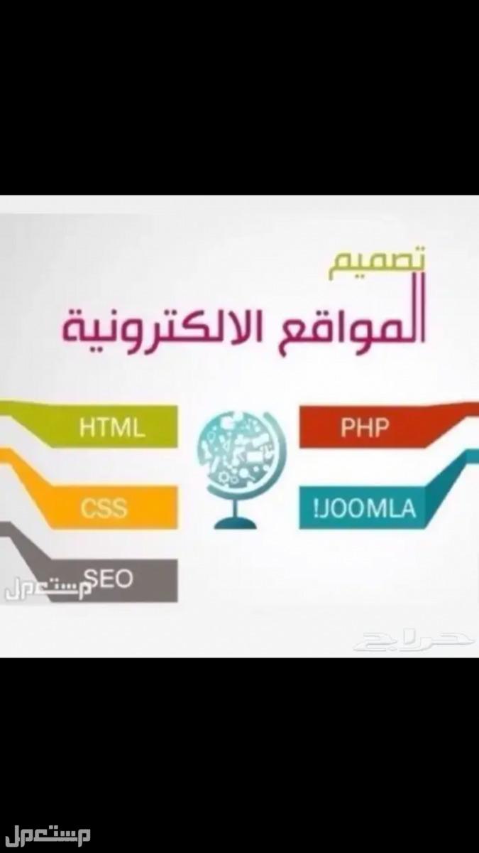تصميم مواقع وموشن جرافيك ومتاجر الالكترونيه ومواقع تعريفيه