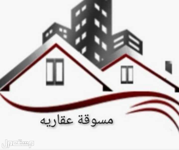 مسوقه عقاريه ام الغالي للتسويق العقاري والتمويل