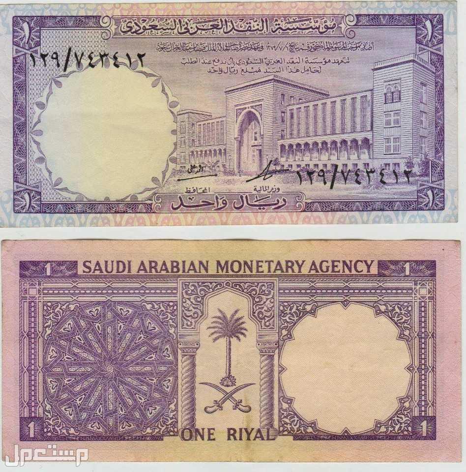 ريال سعودي الملك فيصل الاصدار التاني النادررررر