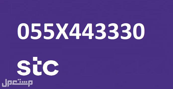 رقم STC سوا شحن مميز دبلات جديد 055X443330