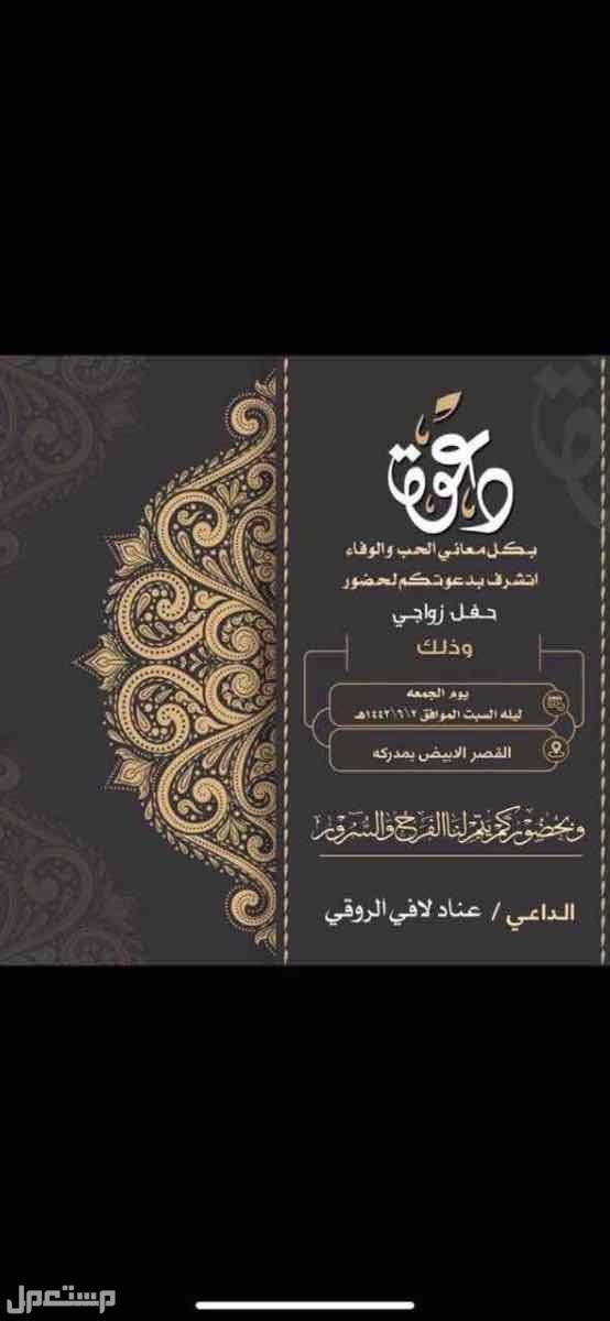 تصميم بطاقات دعوه وكروت زواج ومواليد وتخرج