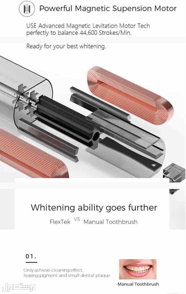 فرشاة الأسنان الكهربائية، مقاومة للماء، بذاكرة وحساس ذكي FlexTek STB-600