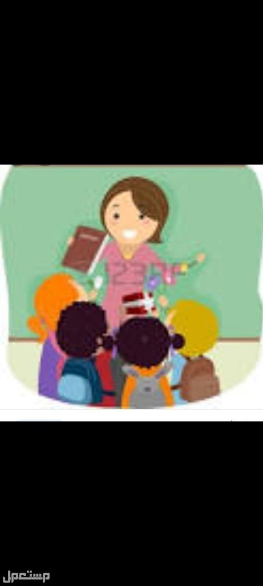 معلمه تأسيس و متابعه للمرحله الابتدائية