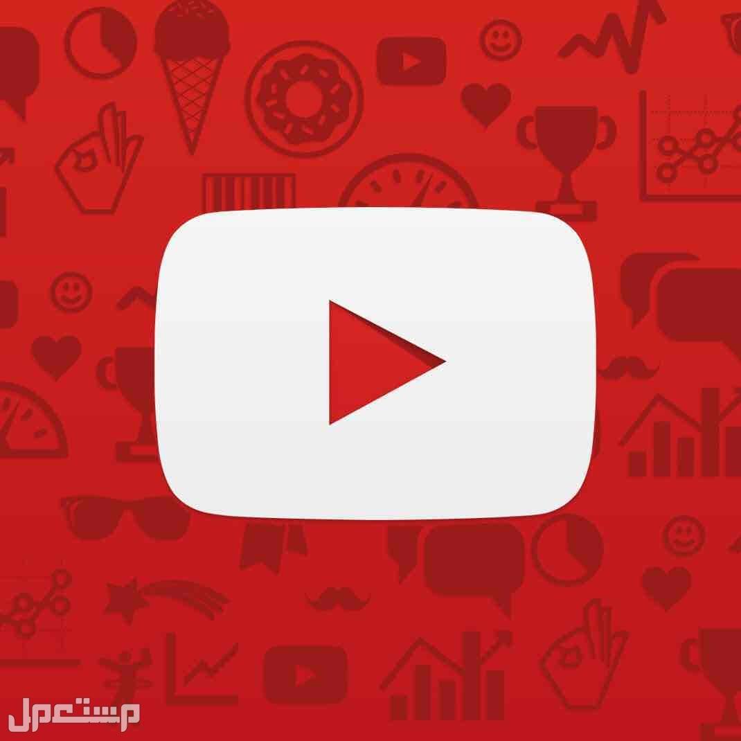 باقة يوتيوب مفعلة ارباح