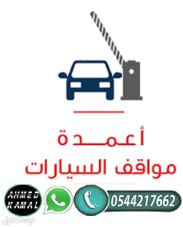 بوابة إلكترونية للتحكم في دخول وخروج السيارات