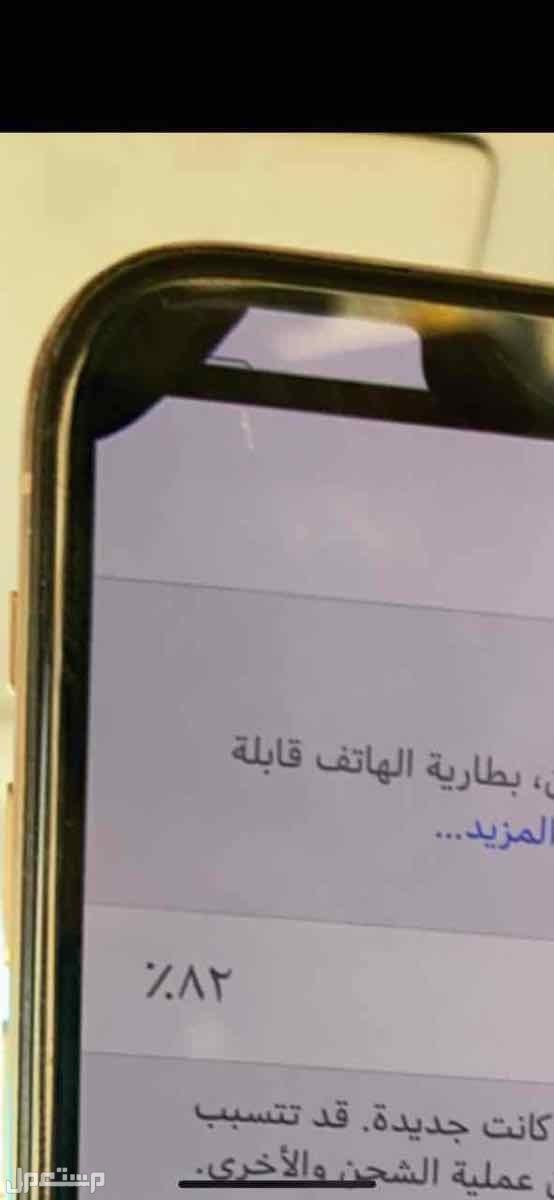 iPhone X ماكس