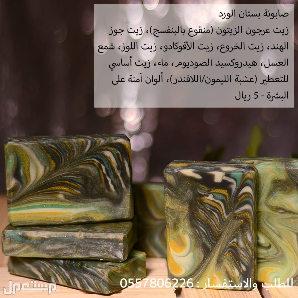 صابون طبيعي صابونة سديم