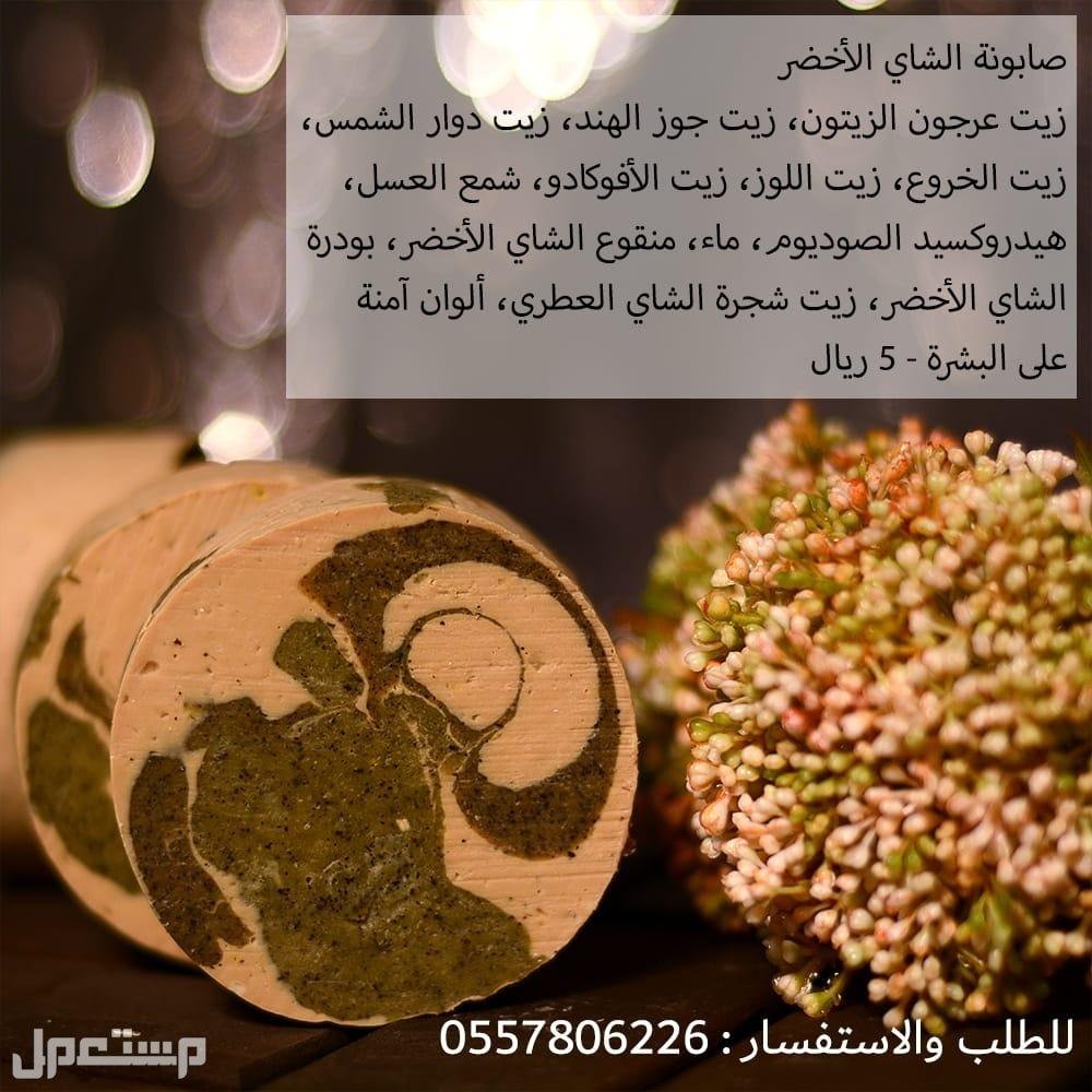 صابون طبيعي صابونة الشاي الأخضر بزيت شجرة الشاي الأساسي