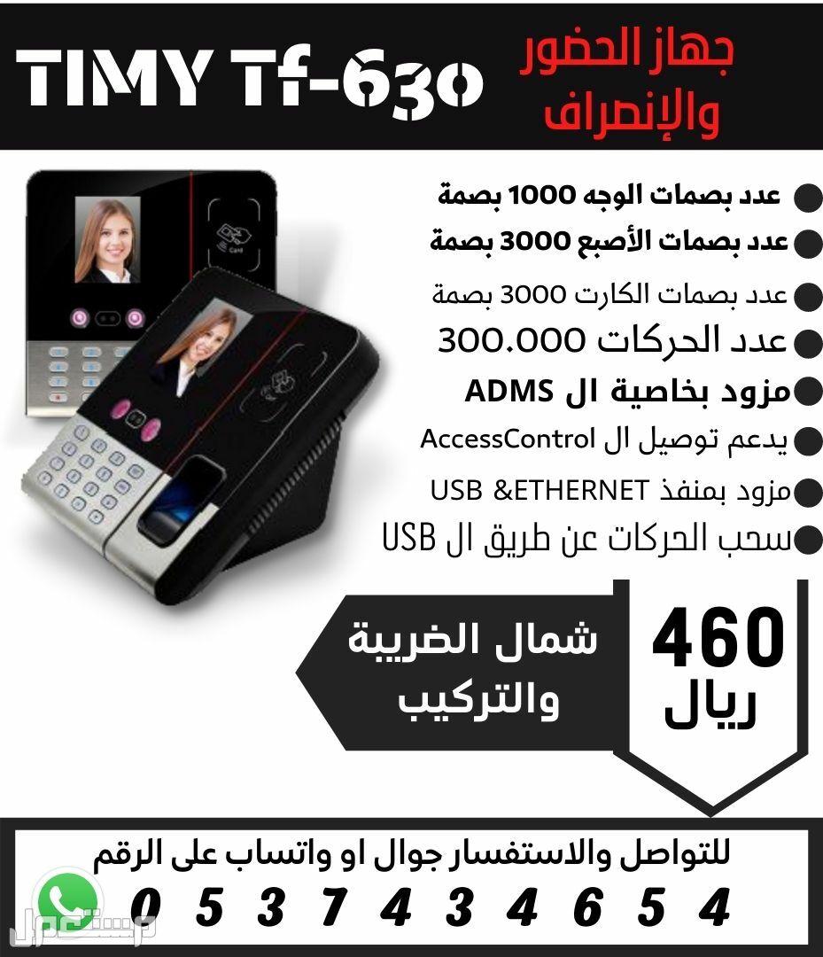 جهاز الحضور والإنصراف TIMY TF-630