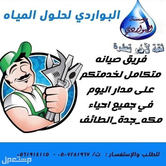 البواردي لحلول المياه المنزلية