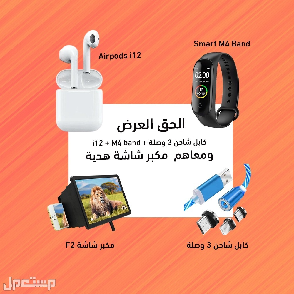 Smart M4 Band + Airpods i12 + كابل شاحن 3 وصلة + مكبر شاشة F12 هدية