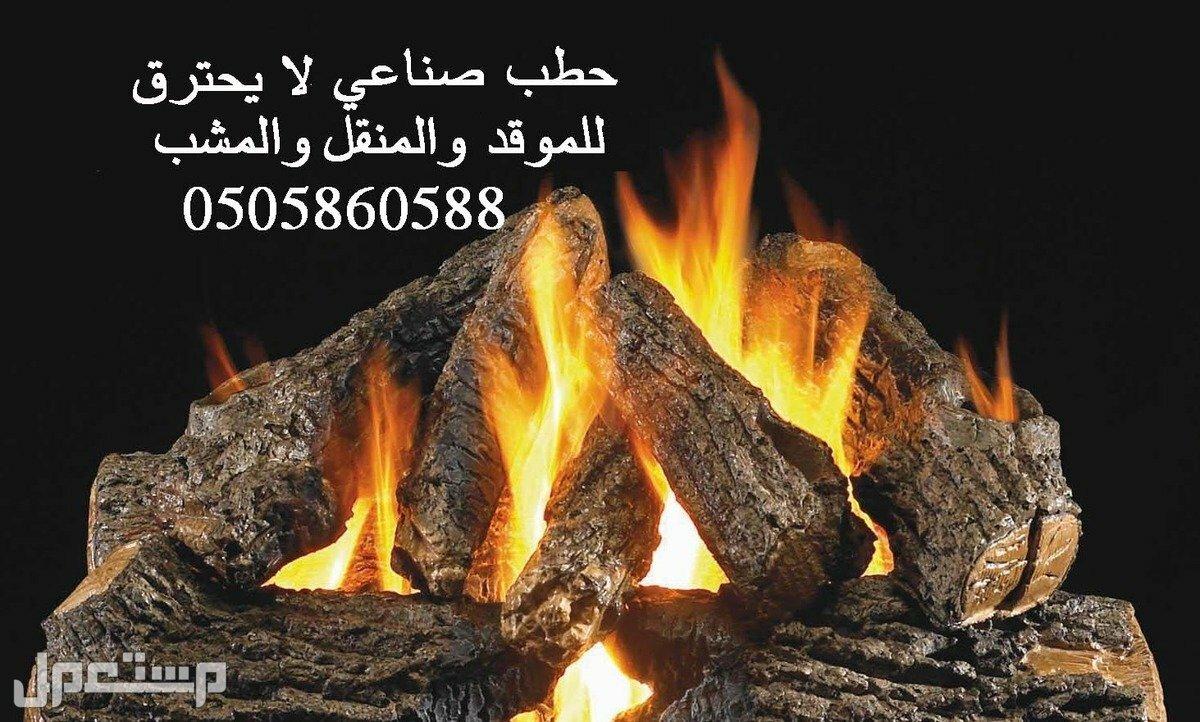 نار حاتم حطب و نار الشيخ حجر بركاني لمناقل الغاز
