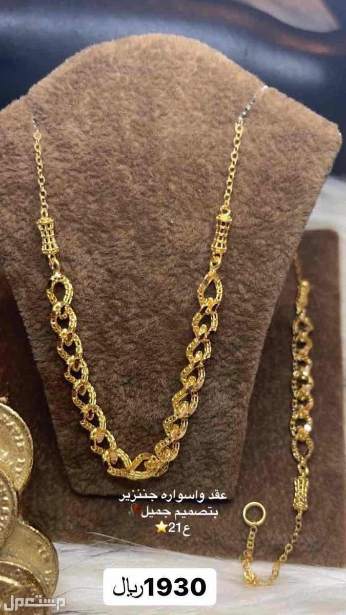 الذهب ذهب ✨💛 صافي عيار 21 /18 جنزير ( سواره / عقد/)  الجديد 👌