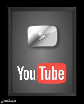 عمل قناة يوتيوب وتفعيل خاصية الربح