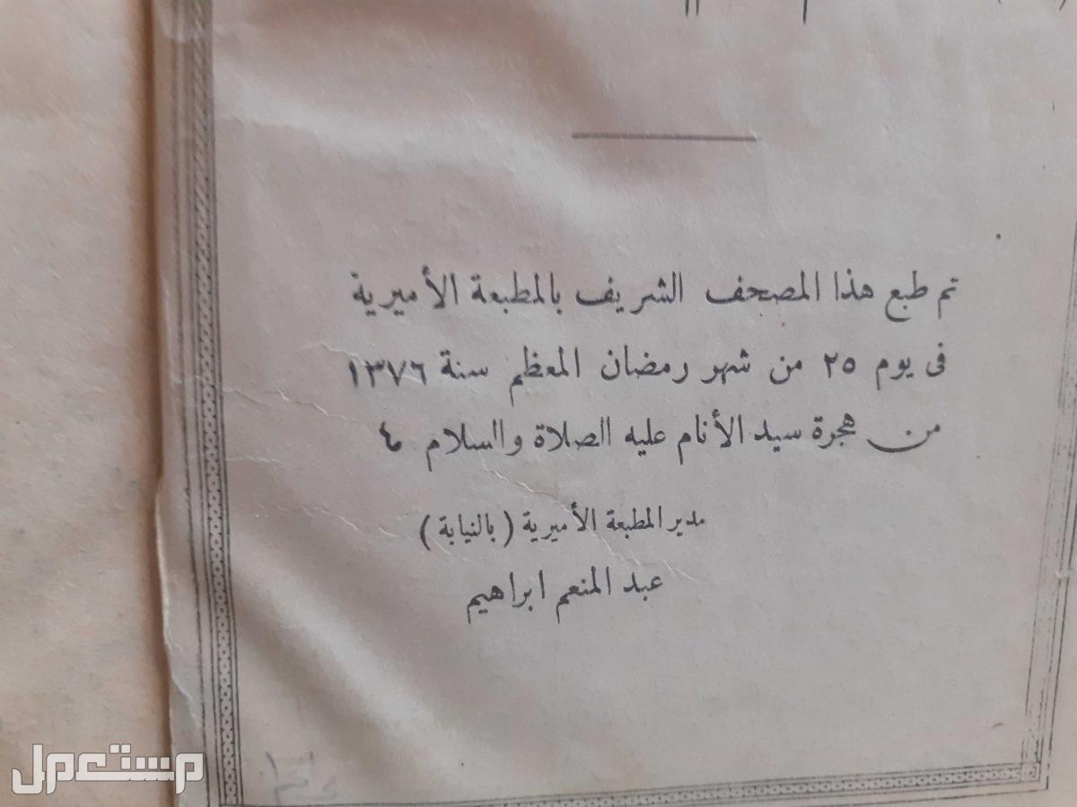 مصحف مطبعة الأميرية سنة 1376هجري مفيش منه