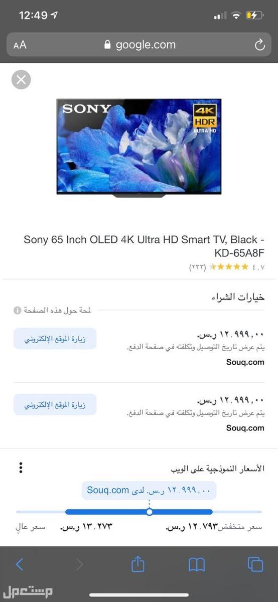 للبيع شاشه سوني Oled 4K uhd سمارت 65 بوصه ( انش )