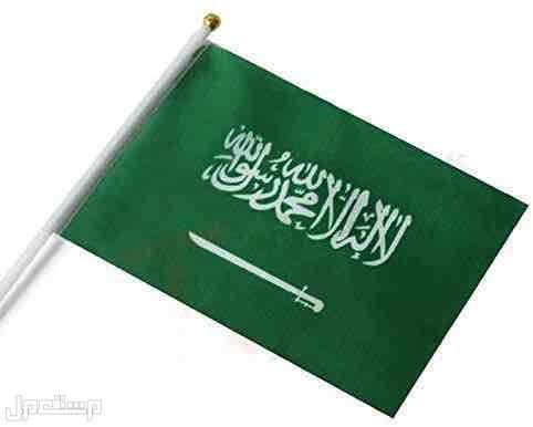 للبيع اعلام المملكة العربية السعودية