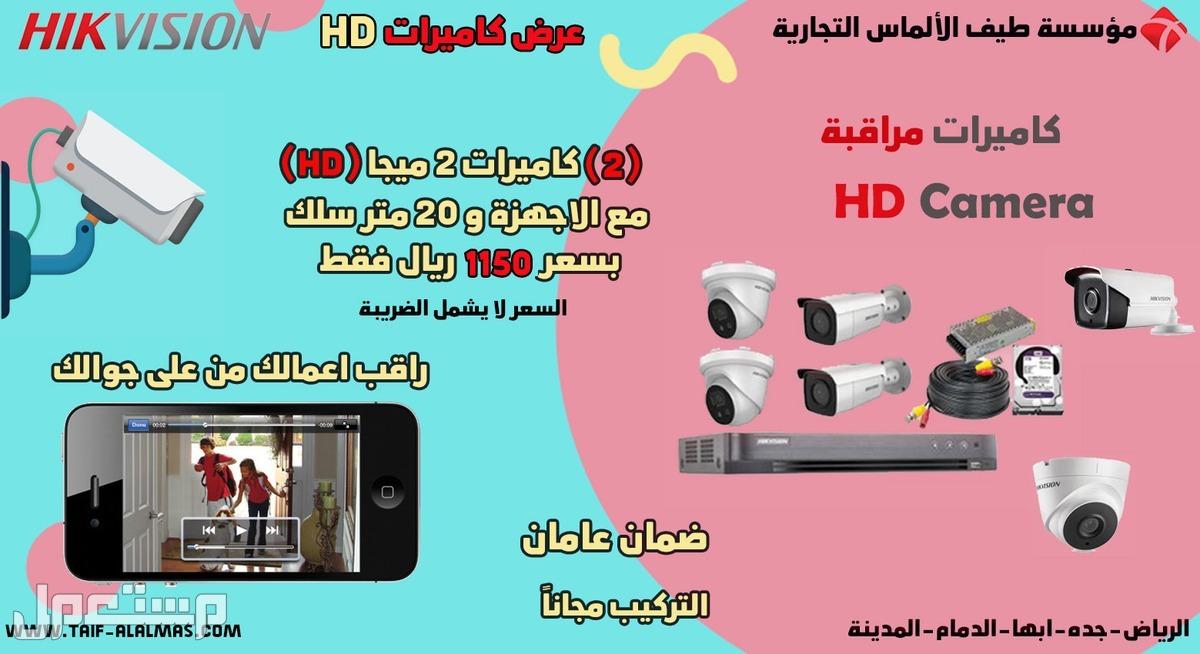 » عرض خاص كاميرات مراقبة عالية الجودة بافضل سعر في السعودية