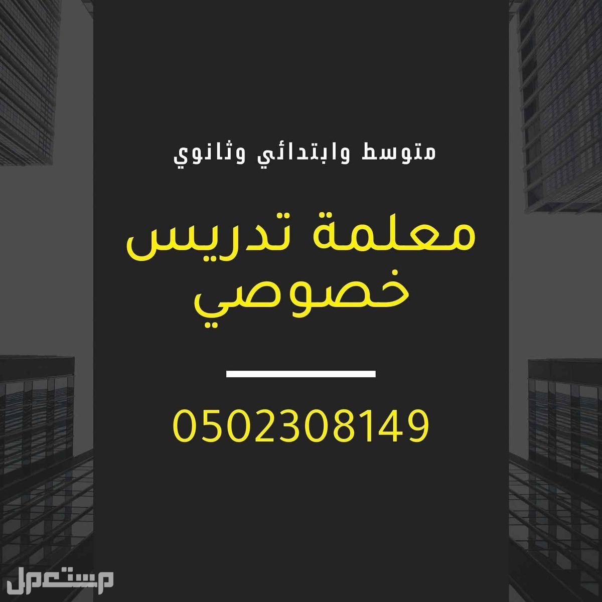 معلمة تأسيس شرق الرياض